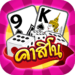Casino Thai Hilo 9k Pokdeng Sexy game .APK MOD Unlimited money Download for android